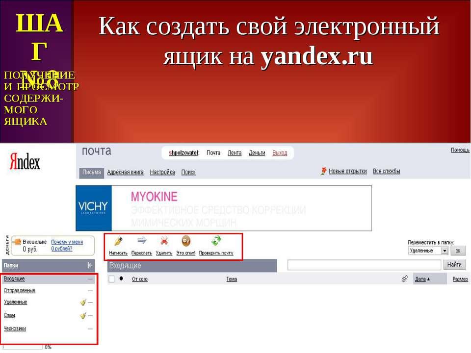 yandex ru знакомства почтовый ящик