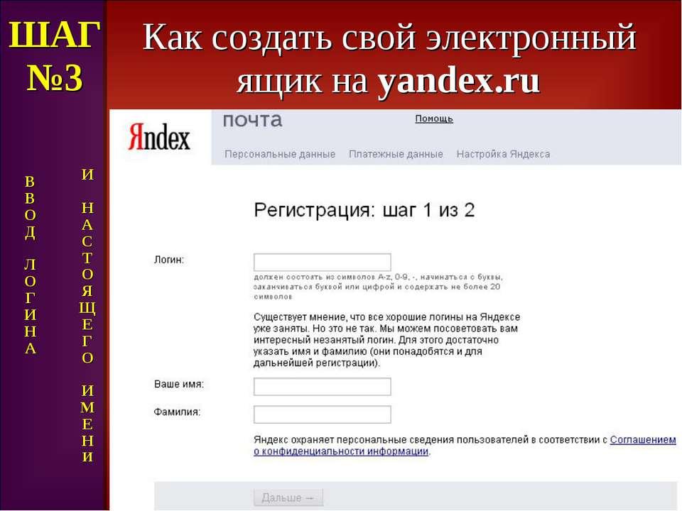 Как создать свой электронный ящик на yandex.ru ШАГ №3 В В О Д Л О Г И Н А И Н...