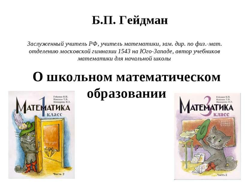 Заслуженный учитель РФ, учитель математики, зам. дир. по физ.-мат. отделению ...