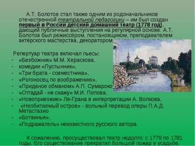 А.Т. Болотов стал также одним из родоначальников отечественной театральной пе...