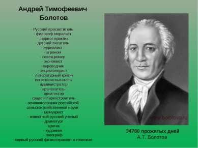 Андрей Тимофеевич Болотов - Русский просветитель - философ-моралист - педагог...