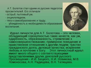 А.Т. Болотов стал одним из русских педагогов- просветителей. Его отличали - о...