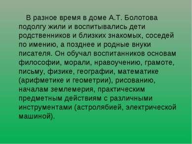 В разное время в доме А.Т. Болотова подолгу жили и воспитывались дети родстве...