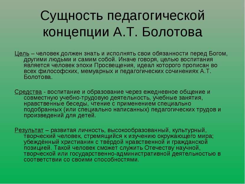 Сущность педагогической концепции А.Т. Болотова Цель– человек должен знать и...