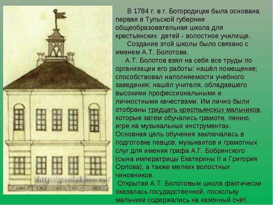 . В 1784 г. в г. Богородицке была основана первая в Тульской губернии общеобр...