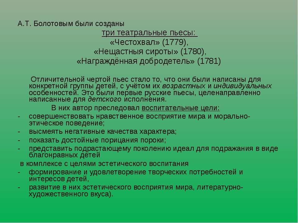 А.Т. Болотовым были созданы три театральные пьесы: «Честохвал» (1779), «Нещас...