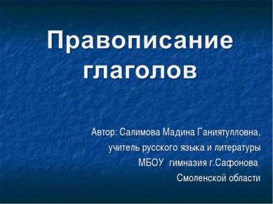 Автор: Салимова Мадина Ганиятулловна, учитель русского языка и литературы МБО...