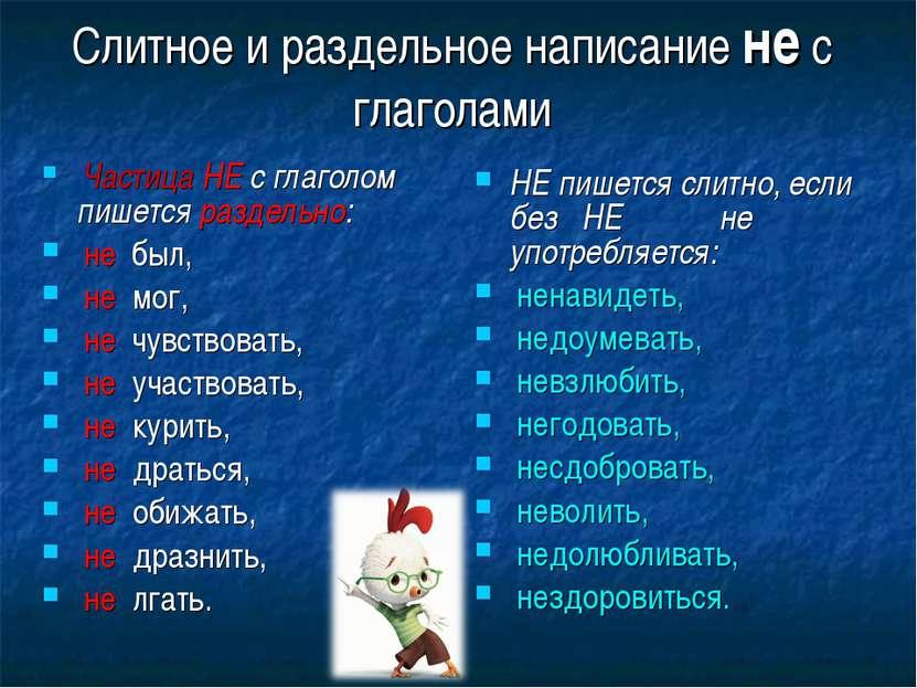 Слитное и раздельное написание не с глаголами Частица НЕ с глаголом пишется р...