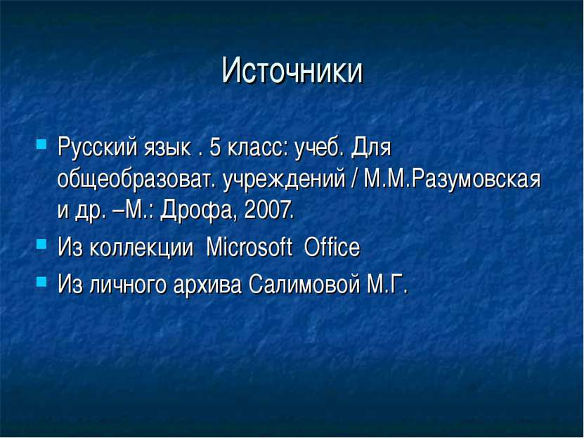 Источники Русский язык . 5 класс: учеб. Для общеобразоват. учреждений / М.М.Р...