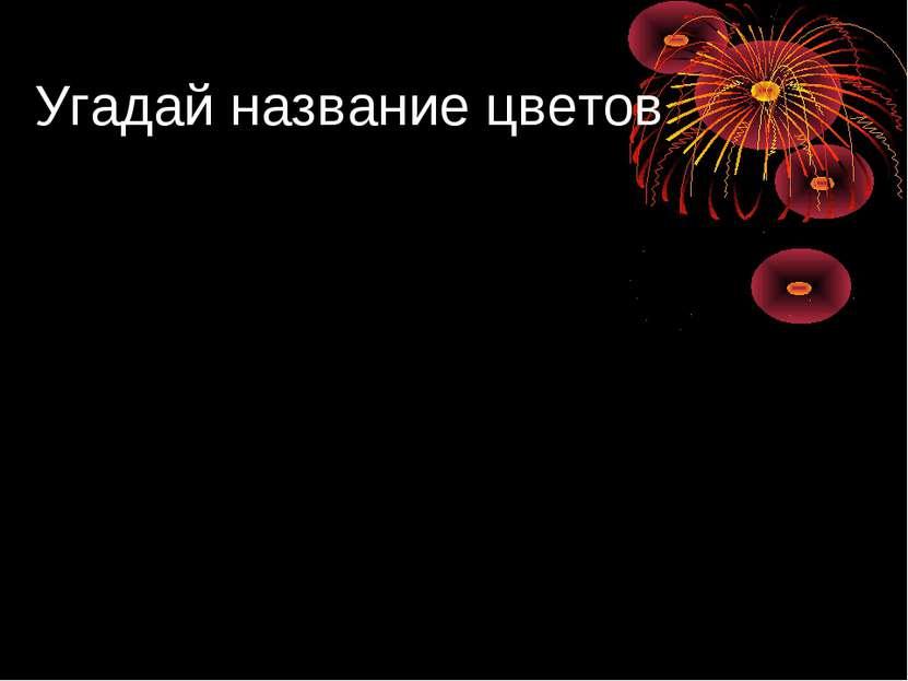 Угадай название цветов
