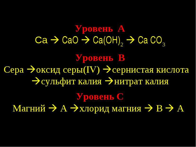 Уровень А Са СаО Са(ОН)2 Са СО3 Уровень В Сера оксид серы(IV) сернистая кисло...