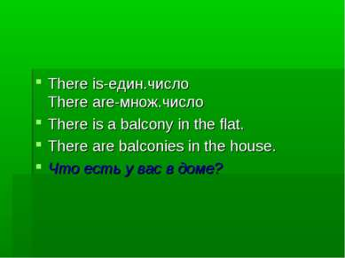 There is-един.число There are-множ.число There is a balcony in the flat. Ther...