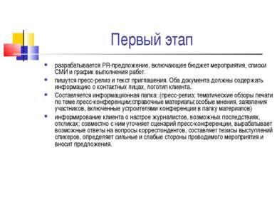 Первый этап разрабатывается PR-предложение, включающее бюджет мероприятия, сп...