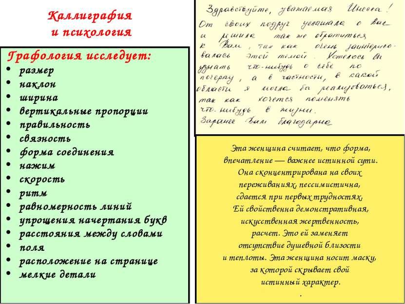 Каллиграфия и психология Графология исследует: размер наклон ширина вертикаль...