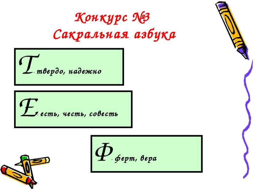 Т- твердо, надежно Конкурс №3 Сакральная азбука Е- есть, честь, совесть Ф- фе...
