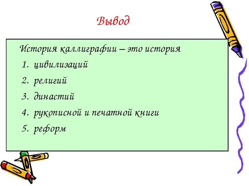 Вывод История каллиграфии – это история 1. цивилизаций 2. религий 3. династий...