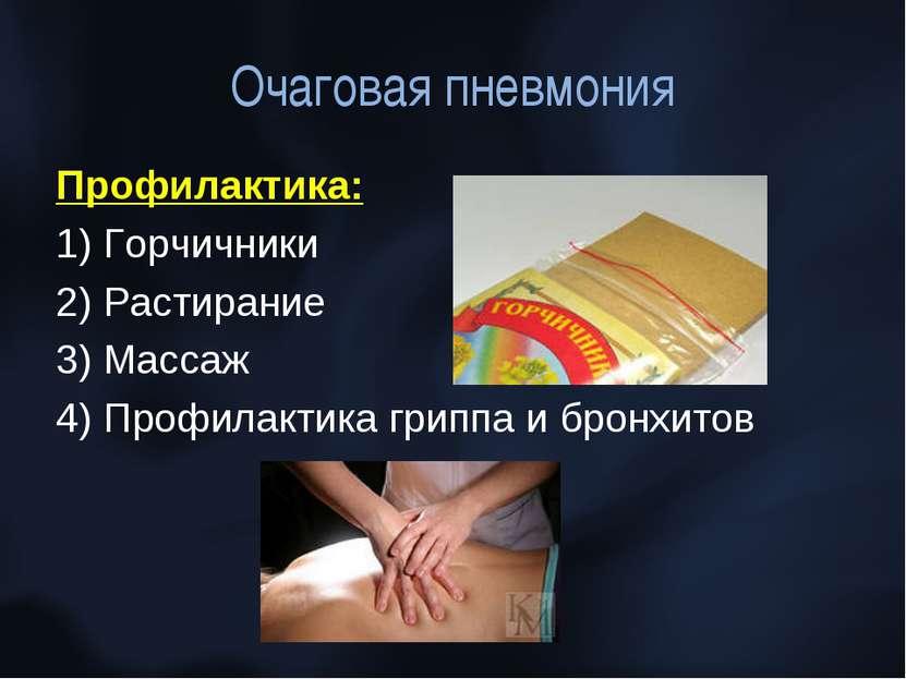 Очаговая пневмония Профилактика: 1) Горчичники 2) Растирание 3) Массаж 4) Про...