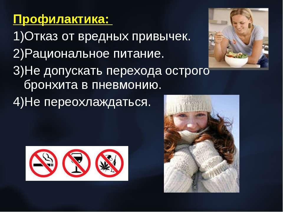 Профилактика: Отказ от вредных привычек. Рациональное питание. Не допускать п...