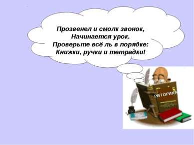 Прозвенел и смолк звонок, Начинается урок. Проверьте всё ль в порядке: Книжки...