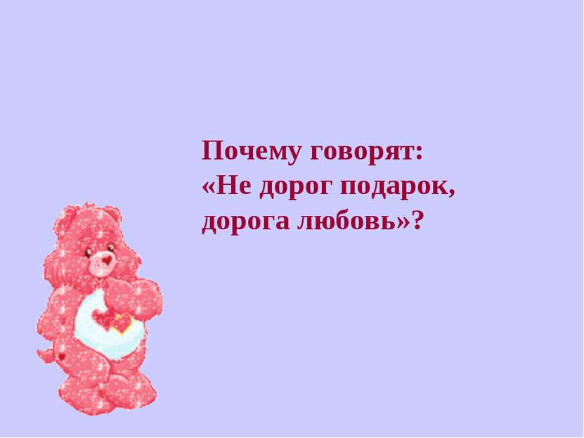 Почему говорят: «Не дорог подарок, дорога любовь»?