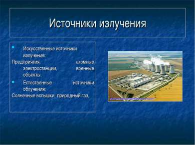 Источники излучения Искусственные источники излучения: Предприятия, атомные э...