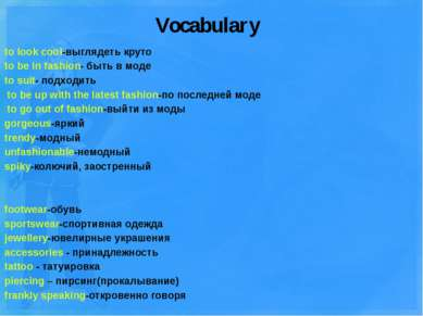 Vocabulary to look cool-выглядеть круто to be in fashion- быть в моде to suit...