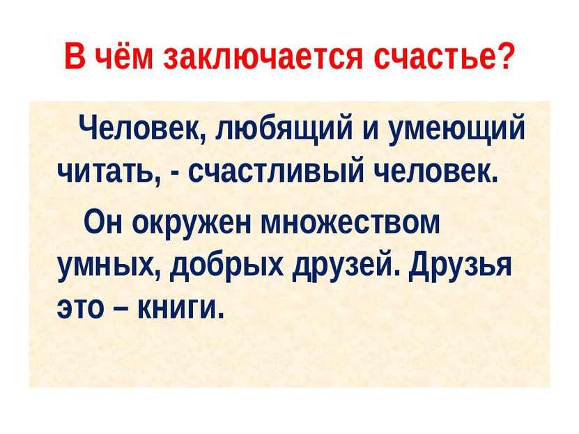 В чём заключается счастье? Человек, любящий и умеющий читать, - счастливый че...