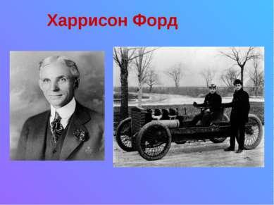 Харрисон Форд