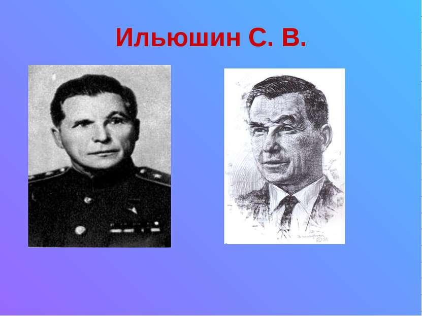 Ильюшин С. В.