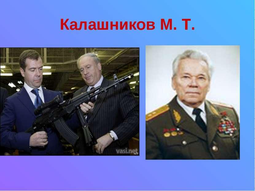 Калашников М. Т.