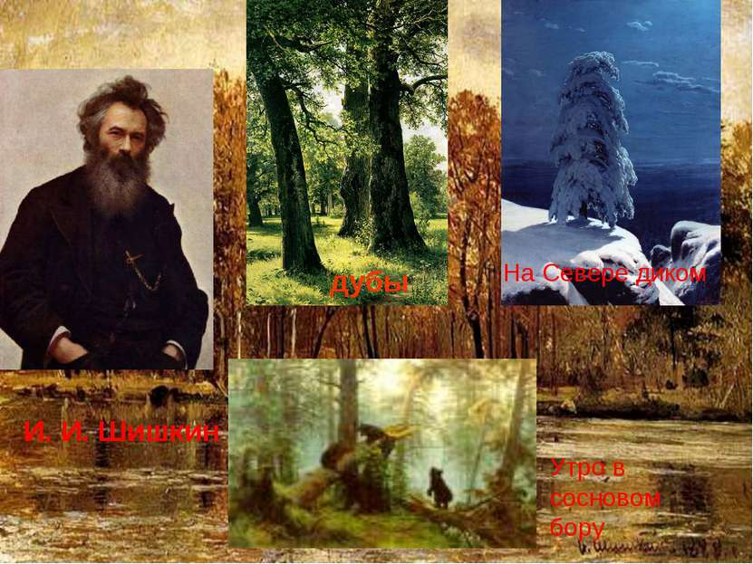 И. И. Шишкин дубы На Севере диком Утро в сосновом бору