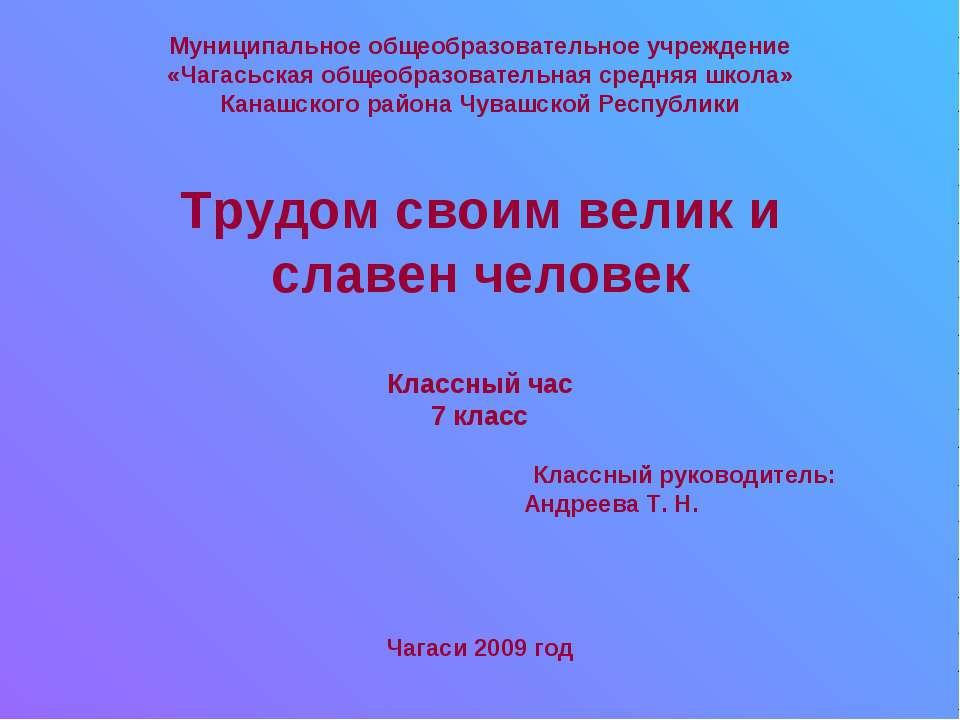 Муниципальное общеобразовательное учреждение «Чагасьская общеобразовательная ...