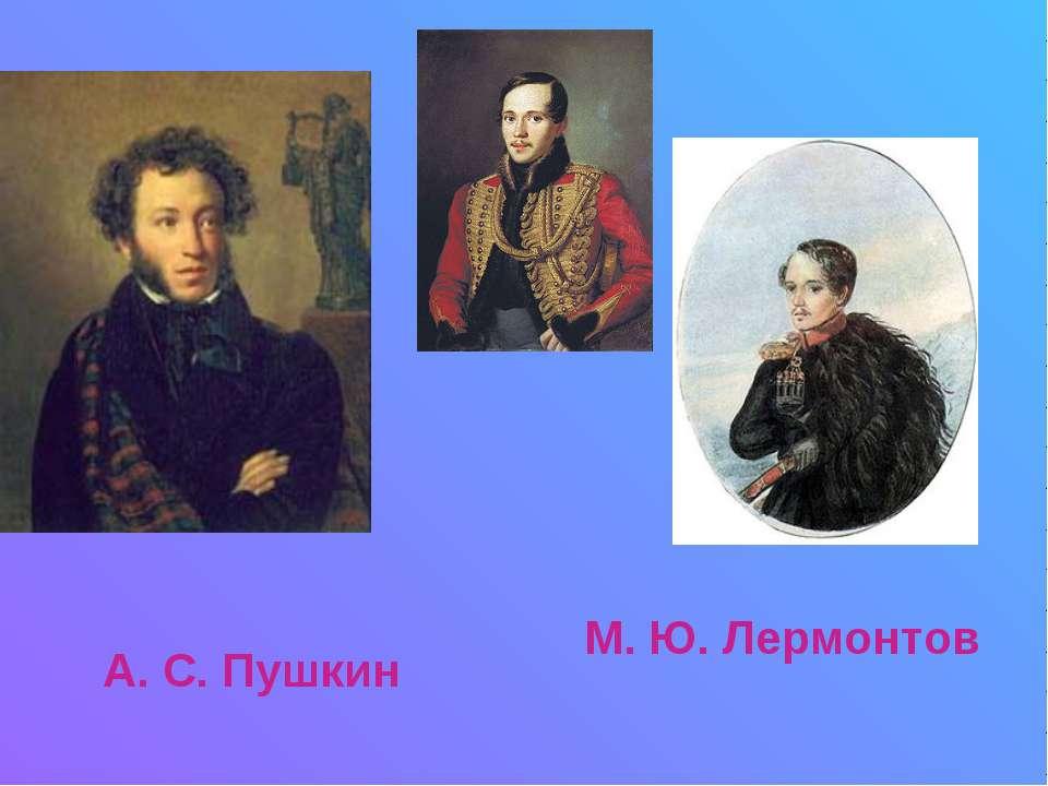 А. С. Пушкин М. Ю. Лермонтов