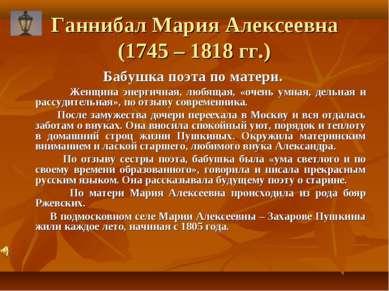 Ганнибал Мария Алексеевна (1745 – 1818 гг.) Бабушка поэта по матери. Женщина ...