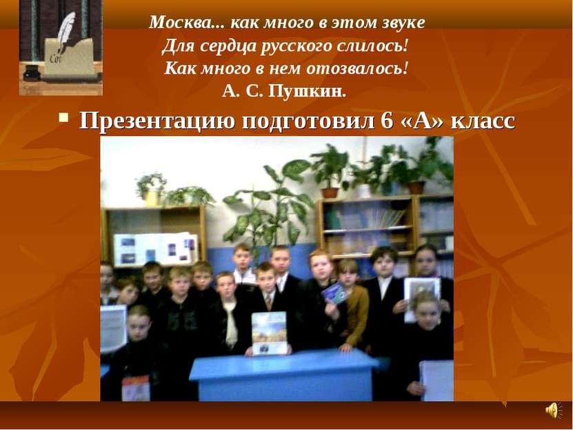 Москва... как много в этом звуке Для сердца русского слилось! Как много в нем...
