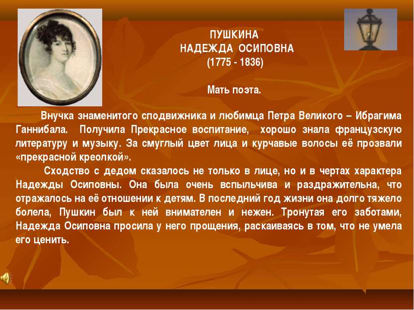 Внучка знаменитого сподвижника и любимца Петра Великого – Ибрагима Ганнибала....