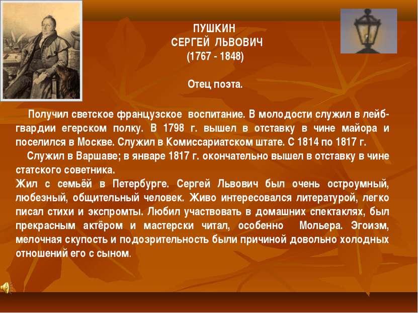 ПУШКИН СЕРГЕЙ ЛЬВОВИЧ (1767 - 1848) Отец поэта. Получил светское французское ...