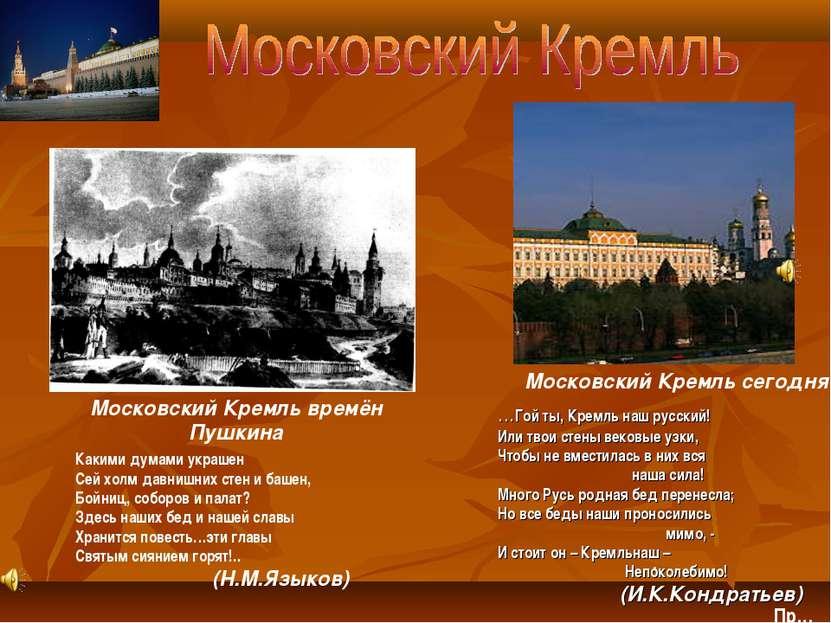 . Московский Кремль сегодня Московский Кремль времён Пушкина …Гой ты, Кремль ...