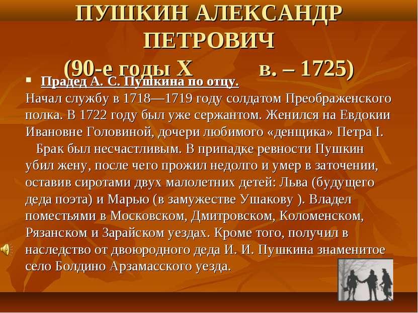 ПУШКИН АЛЕКСАНДР ПЕТРОВИЧ (90-е годы Х۷ в. – 1725) Прадед А. С. Пушкина по от...