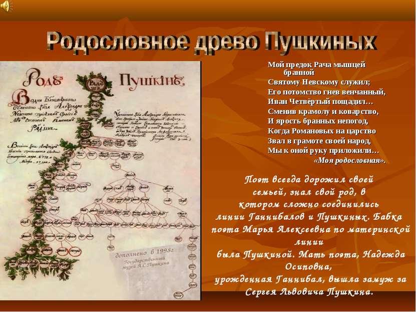 Мой предок Рача мышцей бранной Святому Невскому служил; Его потомство гнев ве...