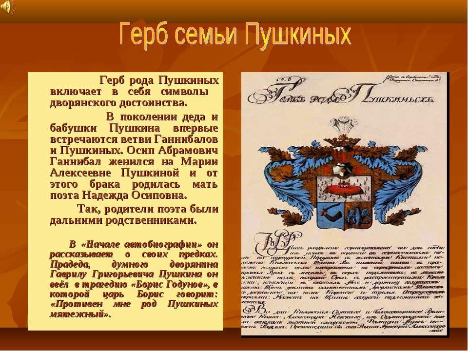 Герб рода Пушкиных включает в себя символы дворянского достоинства. В поколен...