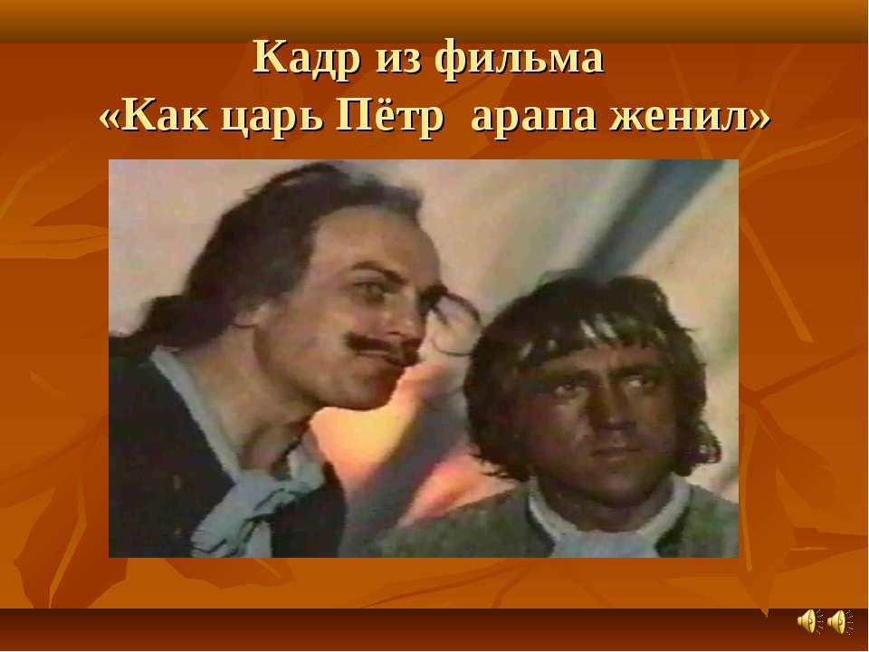 Кадр из фильма «Как царь Пётр арапа женил»
