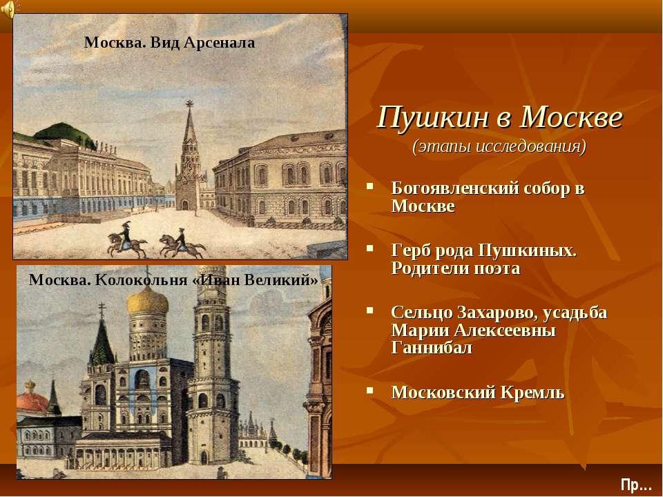 Пушкин в Москве (этапы исследования) Богоявленский собор в Москве Герб рода П...