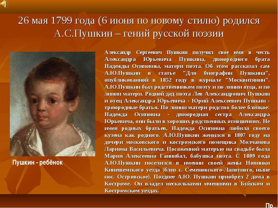 26 мая 1799 года (6 июня по новому стилю) родился А.С.Пушкин – гений русской ...