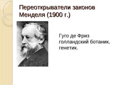 Переоткрыватели законов Менделя (1900 г.) Гуго де Фриз голландский ботаник, г...