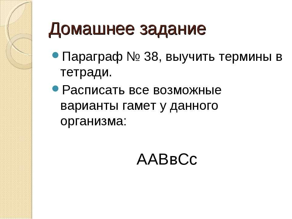 Домашнее задание Параграф № 38, выучить термины в тетради. Расписать все возм...