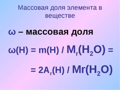 Массовая доля элемента в веществе ω – массовая доля ω(Н) = m(Н) / Мr(Н2О) = =...