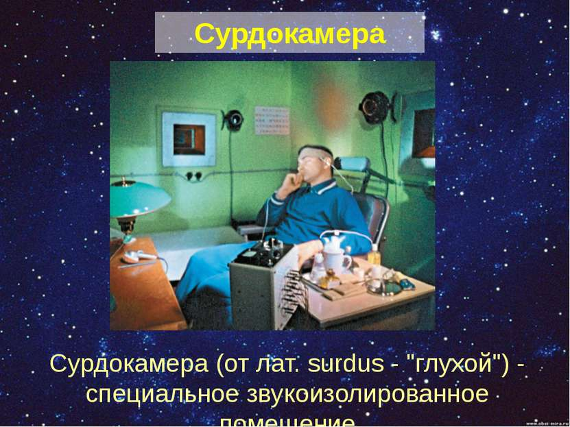 """Сурдокамера Сурдокамера (от лат. surdus - """"глухой"""") - специальное звукоизолир..."""
