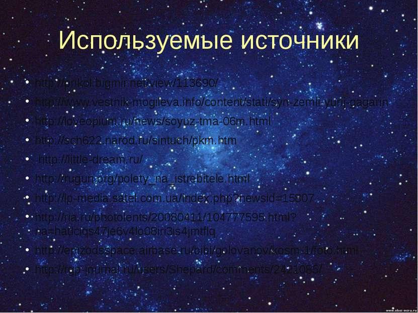 Используемые источники http://prikol.bigmir.net/view/113690/ http://www.vestn...