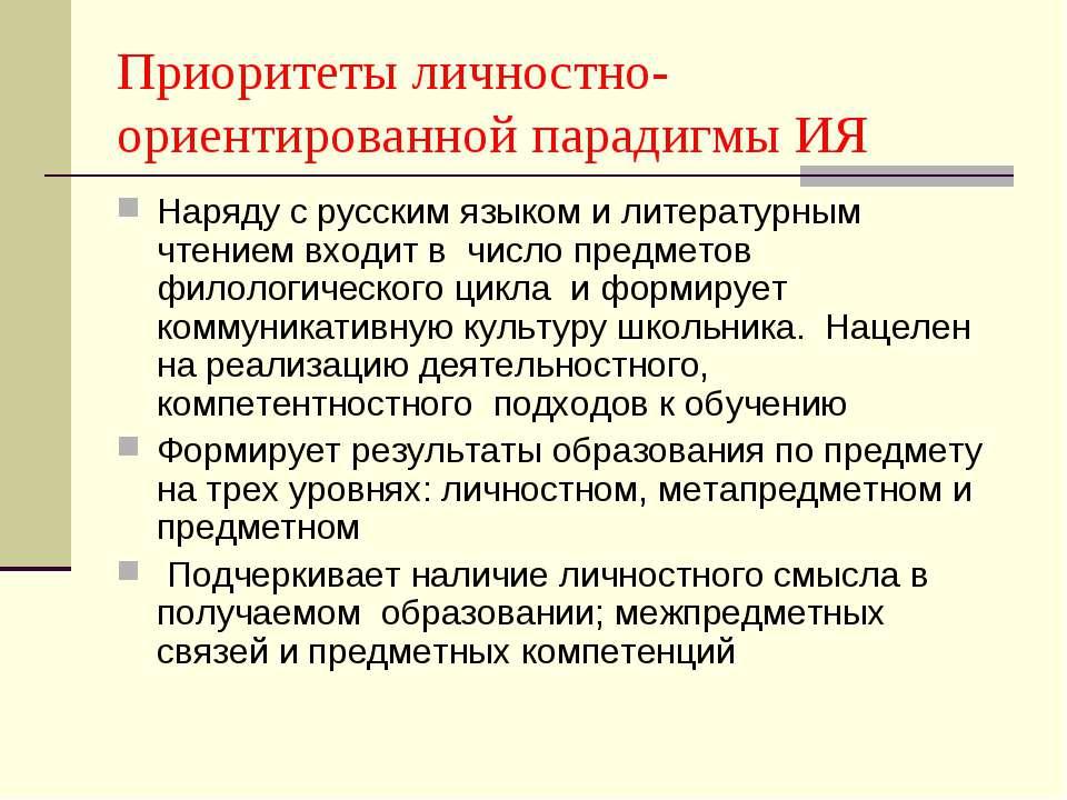 Приоритеты личностно-ориентированной парадигмы ИЯ Наряду с русским языком и л...